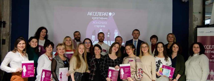 29 листопада 2019 року відбулась презентація першого на Прикарпатті бізнес-акселератора, соціального інституту інтенсивної підтримки жіночих стартапів в креативних індустріях міста