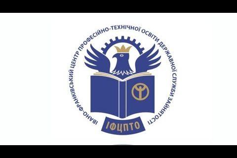 Презентація Івано-Франківського центру професійно-технічної освіти державної служби зайнятості