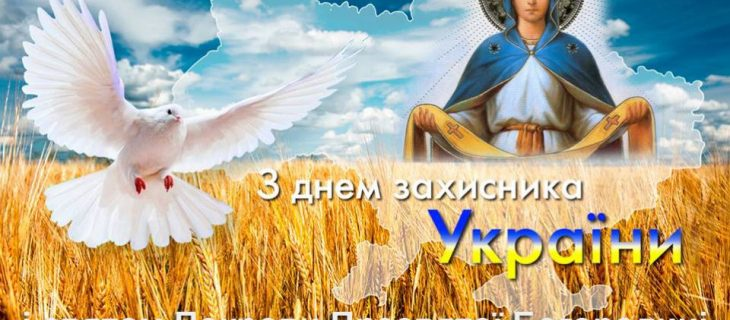 З святом Покрови Пресвятої Богородиці!
